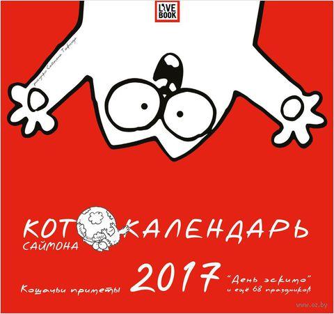 Кот Саймона. Календарь 2017. Котокалендарь
