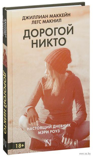 Дорогой Никто. Настоящий дневник Мэри Роуз — фото, картинка