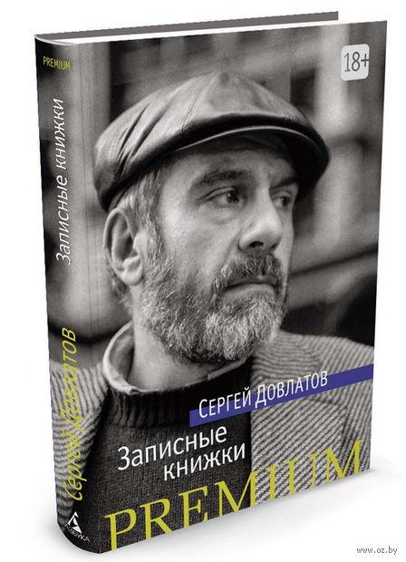 Записные книжки. Сергей Довлатов