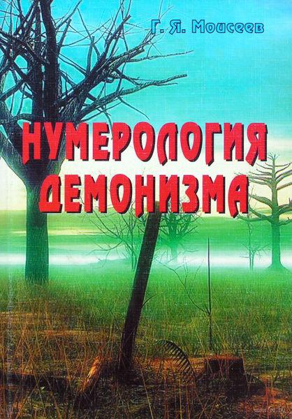 Нумерология демонизма — фото, картинка