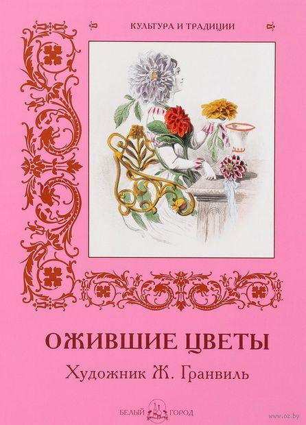Ожившие цветы. Художник Ж. Гранвиль — фото, картинка