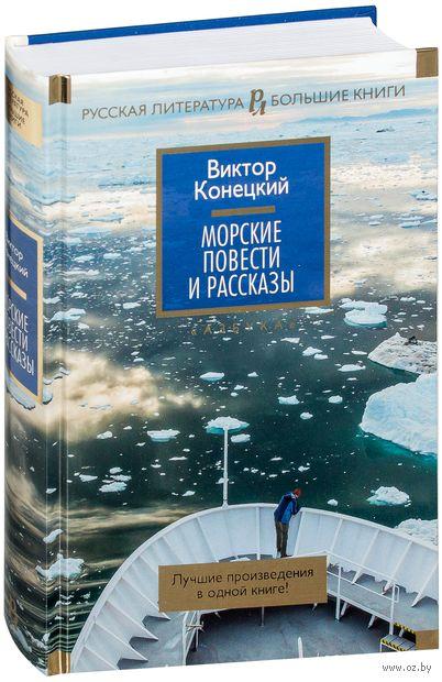 Морские повести и рассказы — фото, картинка