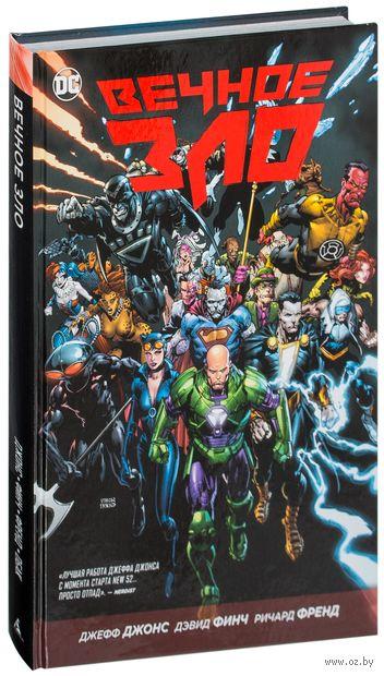 Лига Справедливости. Вечное зло — фото, картинка