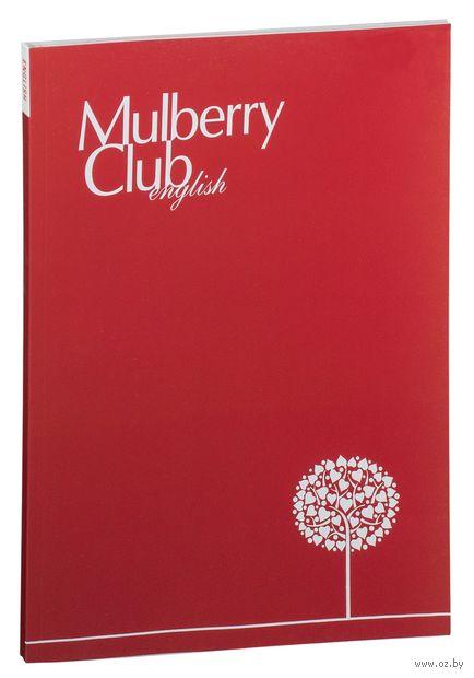"Журнал на английском языке ""MULBERRY CLUB english"" — фото, картинка"