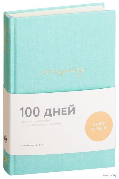 100 days diary. Ежедневник на 100 дней, для работы над собой — фото, картинка