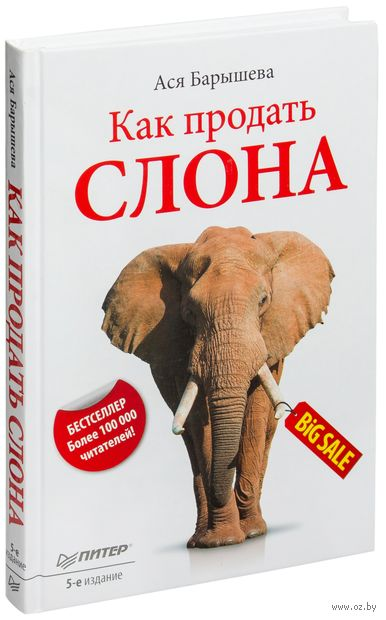 Как продать слона. Ася Барышева