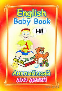 Английский для детей. Мария Ширяева