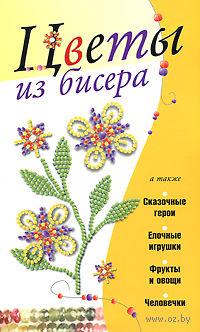 Цветы из бисера. М. Адамчик