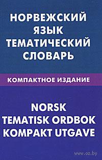 Норвежский язык. Тематический словарь (Компактное издание). Всеволод Васильев