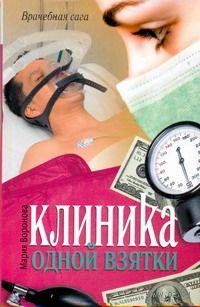 Клиника одной взятки. Мария Воронова