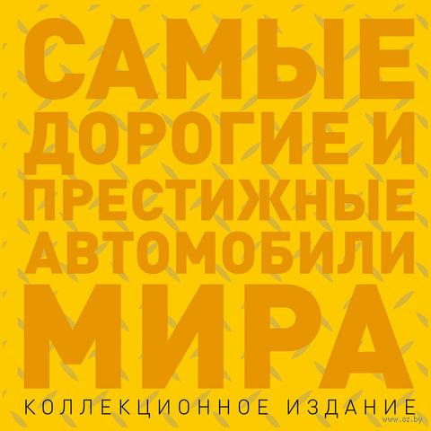 Самые дорогие и престижные автомобили мира (подарочное издание). Р. Назаров