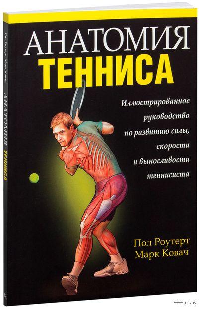 Анатомия тенниса. Пол Роутерт, Марк Ковач