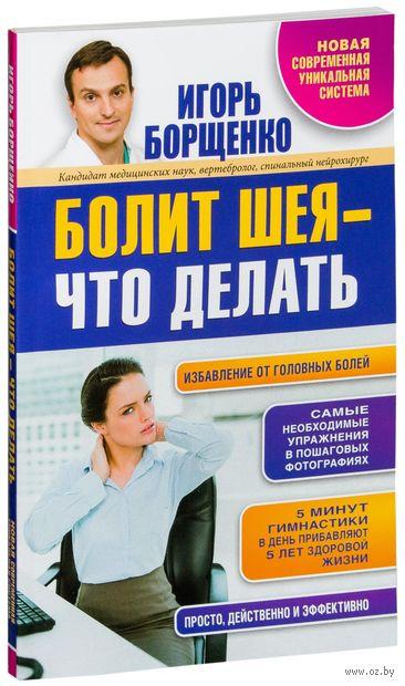 Болит шея - что делать — фото, картинка
