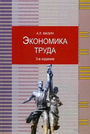 Экономика труда. Александр Мазин