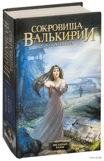 Сокровища Валькирии. Звездные раны — фото, картинка