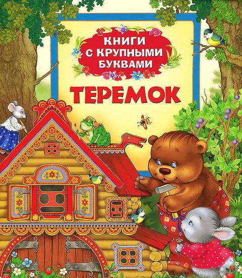 Теремок. Ирина Солнышко