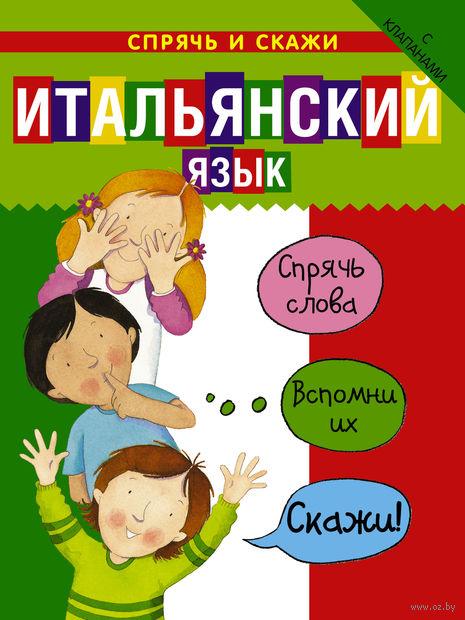 Итальянский язык (с клапанами). Сюзан Мартино, Катрин Бруццоне