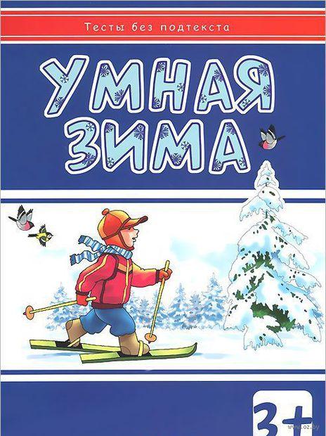 Умная зима. Ирина Мальцева