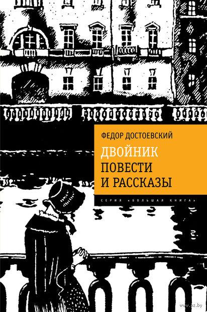 Двойник. Повести и рассказы. Федор Достоевский