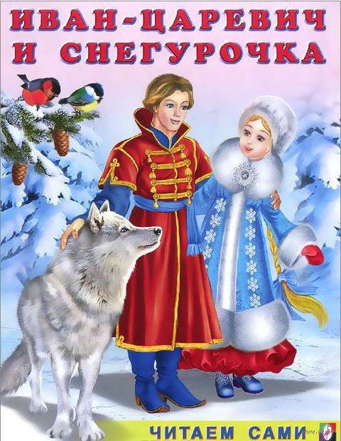 Иван-царевич и Снегурочка. Ирина Гурина