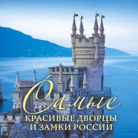 Самые красивые дворцы и замки России. И. Слука, О. Чернышова