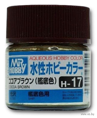 Краска Aqueous Hobby Color водоразбавляемая (cocao brown, H-17)