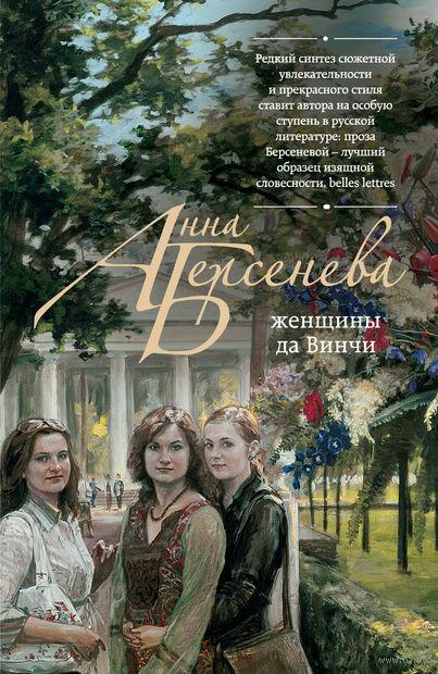 Женщины да Винчи (м). Анна Берсенева
