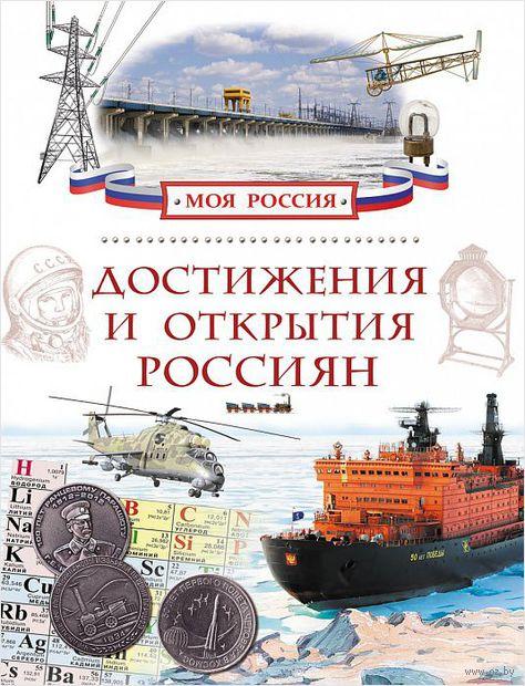 Достижения и открытия россиян — фото, картинка