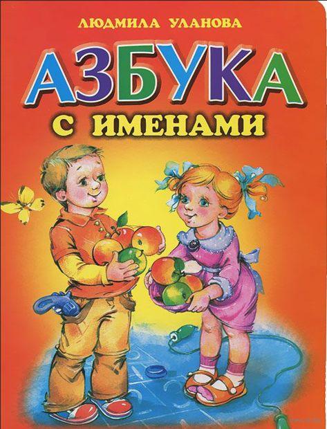 Азбука с именами. Людмила Уланова