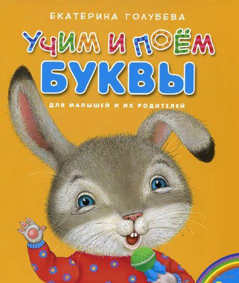 Учим и поем буквы. Для малышей и их родителей — фото, картинка