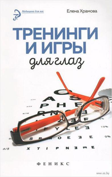 Тренинги и игры для глаз. Елена Храмова