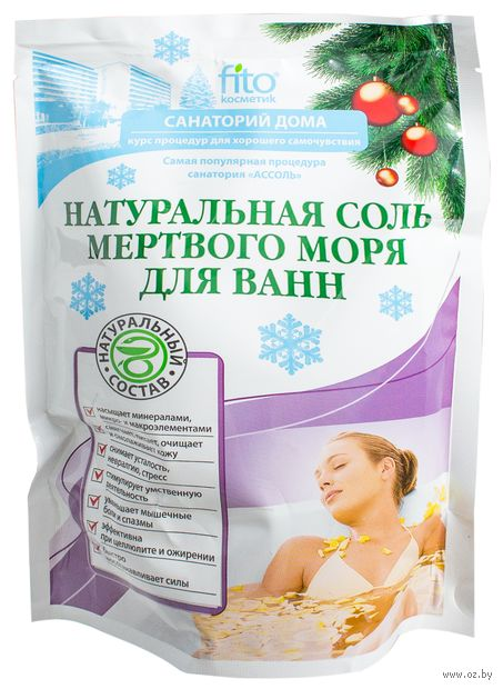 Соль для ванн (530 г)