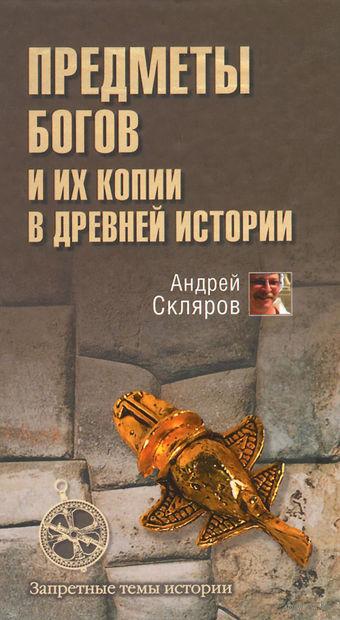 Предметы богов и их копии в древней истории. Андрей Скляров