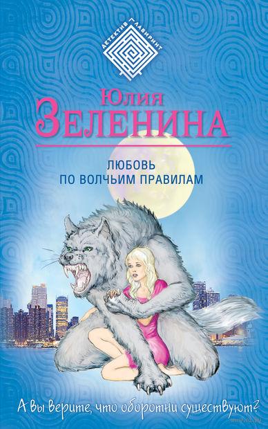 Любовь по волчьим правилам. Юлия Зеленина