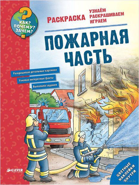 Пожарная часть. Раскраска (+ наклейки)
