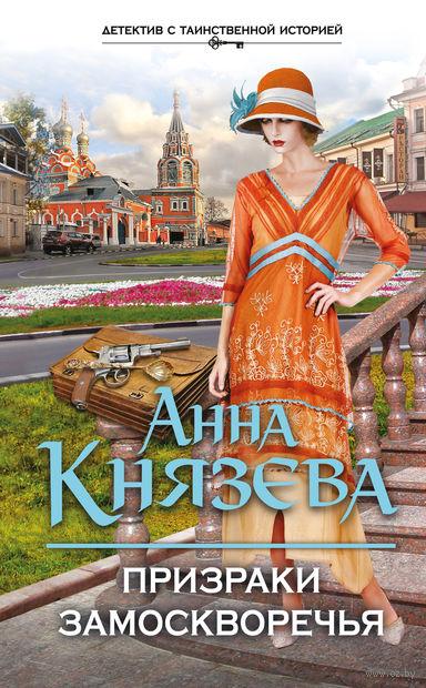 Призраки Замоскворечья. Анна Князева