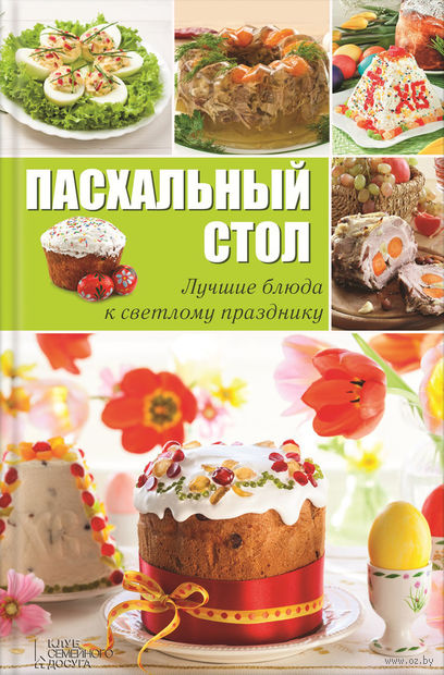 Пасхальный стол. Лучшие блюда к светлому празднику — фото, картинка