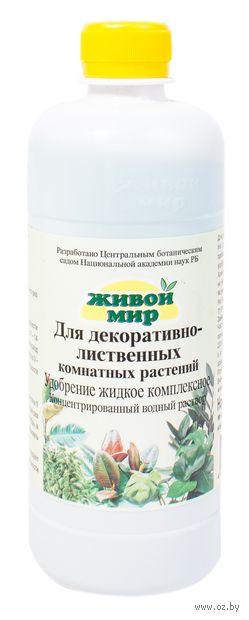 Удобрение для декоративно-лиственных комнатных растений (500 мл) — фото, картинка