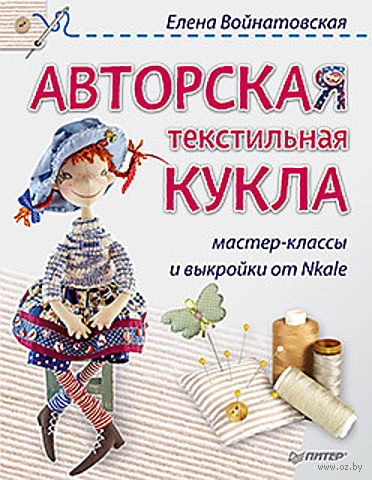 Авторская текстильная кукла. Мастер-классы и выкройки от Nkale — фото, картинка