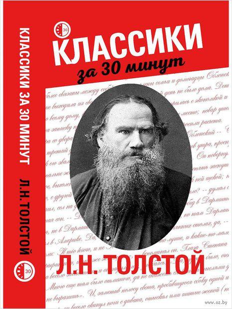 Л.Н. Толстой — фото, картинка