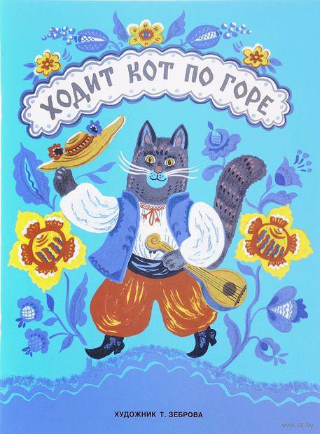 Ходит кот по горе — фото, картинка