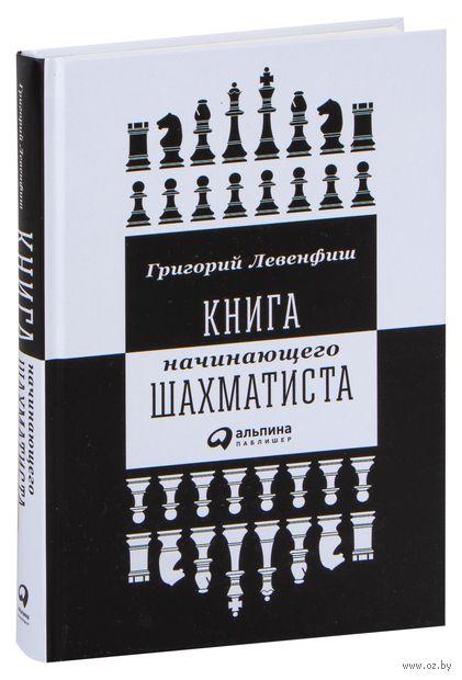 Книга начинающего шахматиста — фото, картинка