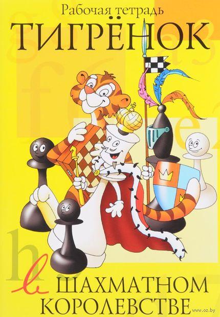 Тигренок в шахматном королевстве. Рабочая тетрадь — фото, картинка