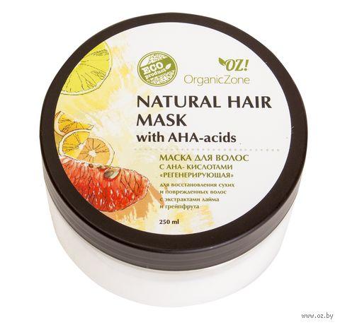 """Маска для волос """"С АНА-кислотами. Регенерирующая"""" (250 мл) — фото, картинка"""