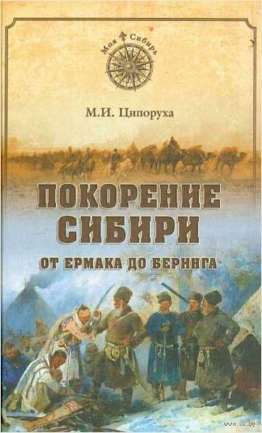 Покорение Сибири. От Ермака до Беринга — фото, картинка