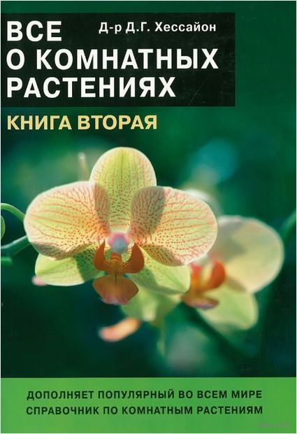 Все о комнатных растениях. Книга вторая — фото, картинка