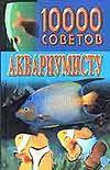 10000 советов аквариумисту. Н. Белов