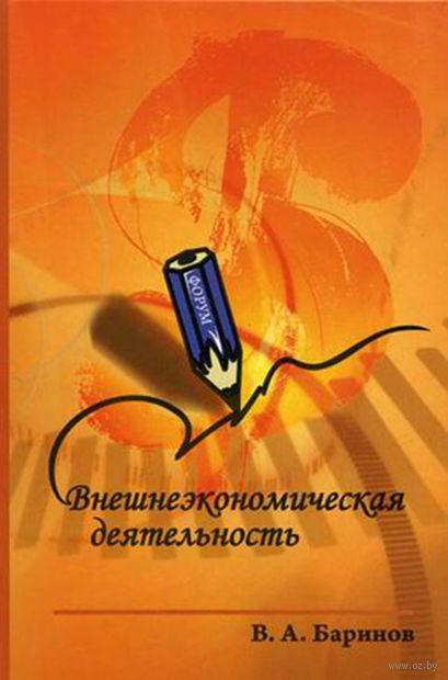 Внешнеэкономическая деятельность. Владимир Баринов