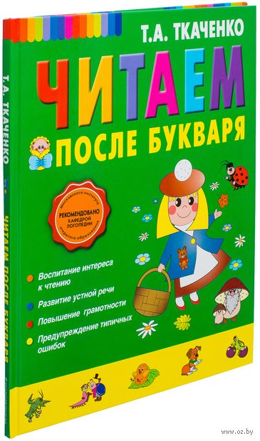 Читаем после Букваря. Татьяна Ткаченко