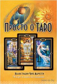 Просто о Таро (+ 78 карт). Джозефин Эллершоу